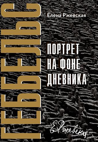 https://knizhniki.ru/i/books/b8fe6608ed9ba0ecd8d76890a2903cef.jpg